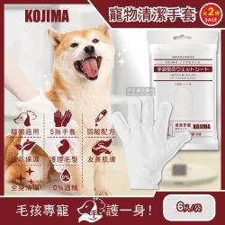 (2袋12入超值組)日本KOJIMA 寵物SPA按摩5指手套型清潔濕紙巾 6入/袋 (犬貓適用)