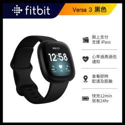 Fitbit Versa 3 智慧手錶 + GPS-黑色 (睡眠血氧偵測)