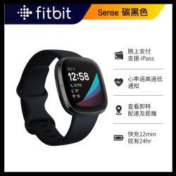 Fitbit Sense 進階健康智慧手錶-碳黑色