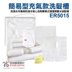 [恆伸醫療器材] 附簡易式蓮蓬頭 洗頭槽/攜帶式充氣軟墊洗髮槽/躺式洗頭槽 ER-5105