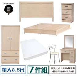 【顛覆設計】房間七件組 床頭片+3分底+獨立筒+床頭櫃+衣櫥+鏡台+椅(單大3.5尺)