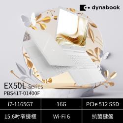Dynabook EX50L 15.6吋筆電-銀河白PBS41T-01400F(i7-1165G7/16GB/512GB SSD/Win10Home)