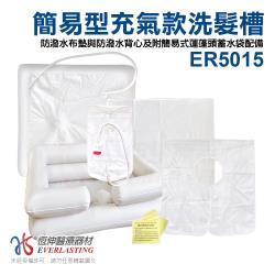 [恆伸醫療器材] ER-5015附簡易式蓮蓬頭 洗頭槽/攜帶式充氣軟墊洗髮槽/躺式洗頭槽