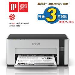 EPSON M1120 黑白 高速 WIFI 連續供墨 印表機