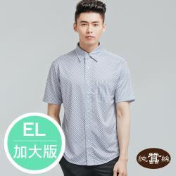 【岱妮蠶絲】時尚吸濕排汗圓領短袖男襯衫-藍灰菱格/EL加大尺碼(PML3BE01)