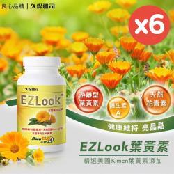 【久保雅司】EZLook多國專利葉黃素(60粒/瓶)x6瓶