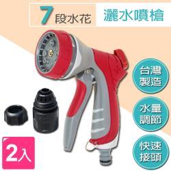 灑水噴槍-七段式把手按壓開關(A) / 附快速接頭(2入) Y2A01373*2