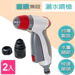 灑水噴槍-無段式把手按壓開關(A) / 附快速接頭(2入) Y2A01371*2