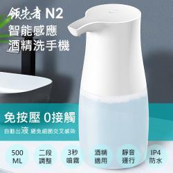 【618 特價促銷】領先者 N2 紅外線自動感應酒精噴霧消毒專用洗手機 (500ml)