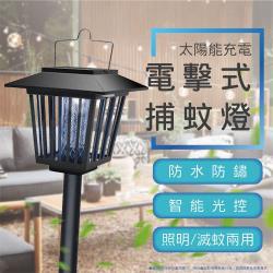 【夏日花園必備】太陽能捕蚊草坪燈