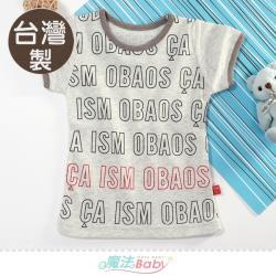魔法Baby~男童裝 台灣製夏季清涼短袖T恤~k51644