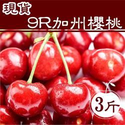 【坤田水果】加州空運櫻桃9R(單箱3斤)*1箱