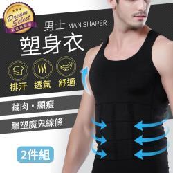 捕夢網-透氣吸汗男士塑身衣背心 2件組 運動背心 束身衣