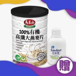 馬玉山  100%有機高纖大燕麥片750g(鐵罐)+贈沙威隆洗手乳