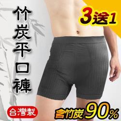源之氣 竹炭無縫男平口褲 (3+1件) RM-20014 -台灣製