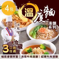 【溫國智私房菜】溫度麵-湯麵系列(2人份/包)(冷藏)三口味任選 4包
