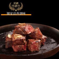 豪鮮牛肉 蒜香沙朗骰子牛6包(200g/包)