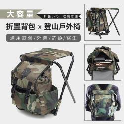 大容量折疊背包登山戶外椅