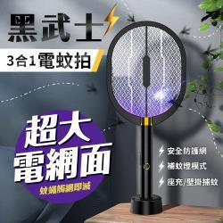 黑武士三合一電蚊拍 (電蚊/捕蚊/壁掛/六個月保固) -1組