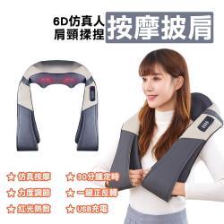 AS 亞設 第四代 6D仿真人肩頸揉捏按摩披肩(USB充電款)