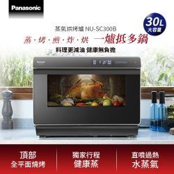 Panasonic國際牌 30公升蒸氣烘烤爐 NU-SC300B-庫(f)