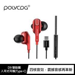 POLVCDG D9 雙動圈入耳式耳機(Type-C)