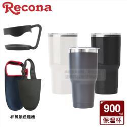 Recona 陶熹真空酷冰杯900ml 搭專用杯袋杯架