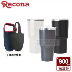 Recona 陶熹真空酷冰杯900ml 搭專用杯袋