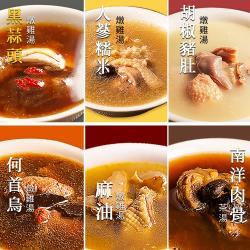 【狂吃crazy eat】懶人養生雞湯系列 六種口味任選x6包