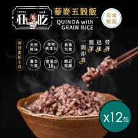 【狂吃crazy eat】健康養生藜麥五穀飯(加熱即食包)260gx12包組