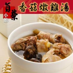 貞榮小館FM香菇燉雞湯(370g/包)