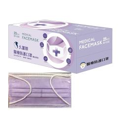 久富餘(雙鋼印)成人醫用口罩-薰衣草紫25片/盒X4