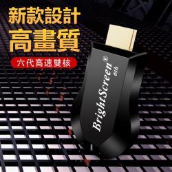 【六代BrightScreen】高清款全自動HDMI無線影音電視棒(送4大好禮)