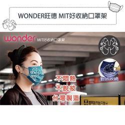 WONDER MIT好收納口罩架 WA-J07H 10入組