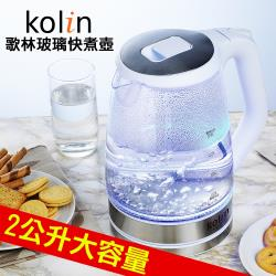 kolin歌林2.0L藍光LED玻璃快煮壺(KPK-LN205G)