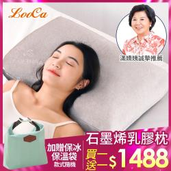 【買一送一】LooCa石墨烯遠紅外線健康乳膠枕(再贈保冷保溫袋)