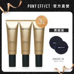 【PONY EFFECT】水透光妝前防護乳 升級版 SPF50+/PA++++ 50ml 3入組 贈氣墊粉撲