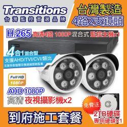 全視線 台灣製造施工套餐 4路2支安裝套餐 主機DVR 1080P 4路監控主機+2支 紅外線LED攝影機(TS-TVI8G)+2TB硬碟b v