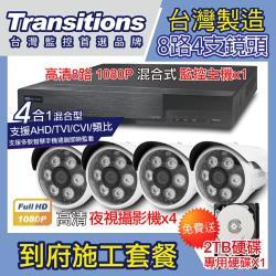 全視線 台灣製造施工套餐 8路4支安裝套餐 主機DVR 1080P 8路監控主機+4支 紅外線LED攝影機(TS-1080P1)+2TB硬碟