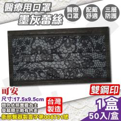 可安 醫療口罩 醫用口罩 (墨綠蕾絲) 50片/盒 (台灣製造 CNS14774 醫用口罩)