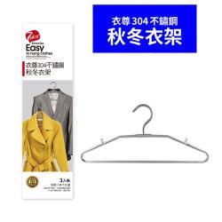 7NICE  衣尊  304不鏽鋼秋冬衣架(3入組)