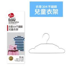 7NICE  衣尊  304不鏽鋼兒童衣架(6入組)