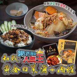 和秋 黃金白菜滷*1盒+秘製黑金肉燥5包