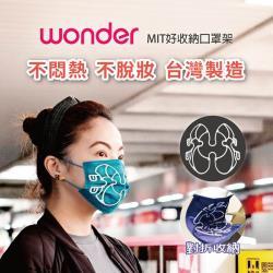 WONDER MIT好收納口罩架 WA-J07H  (12入裝)