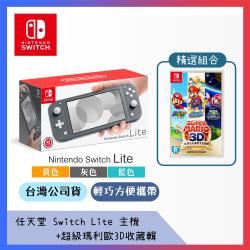 任天堂 Nintendo Switch Lite主機 黃/灰/藍+ 超級瑪利歐 3D 收藏輯
