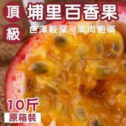 【坤田水果】『頂級』埔里百香果(單箱10斤)*1箱