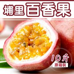 【坤田水果】埔里百香果(單箱10斤)*2箱