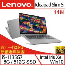 Lenovo聯想 Ideapad Slim 5i 輕薄筆電 14吋/i5-1135G7/8G/PCIe 512G SSD/W10 二年保 82FE000ETW
