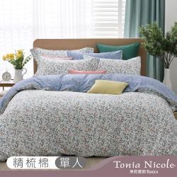 【Tonia Nicole 東妮寢飾】花慕漫舞100%精梳棉兩用被床包組(單人)