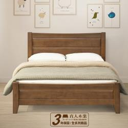 日本直人木業-NATURAL全實木5尺雙人床組-胡桃色